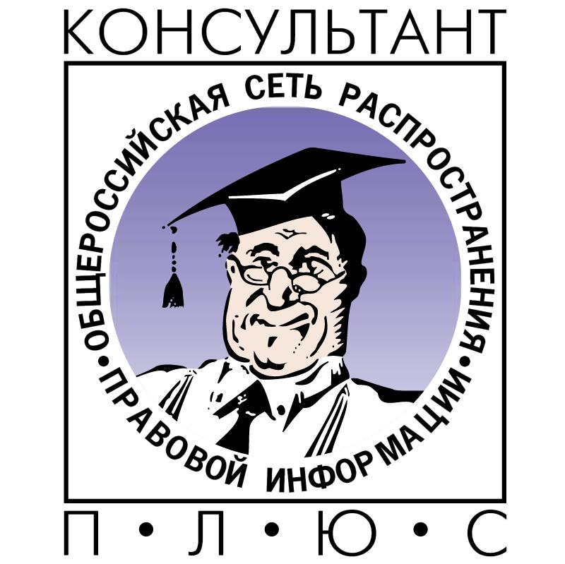 Консультант ПЛЮС