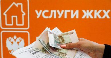 Будут увеличены штрафы для РСО за некачественные услуги ЖКХ